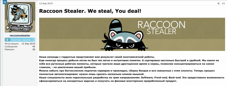"New ""Raccoon"" infostealer already infected more than 100,000 victims around the world"